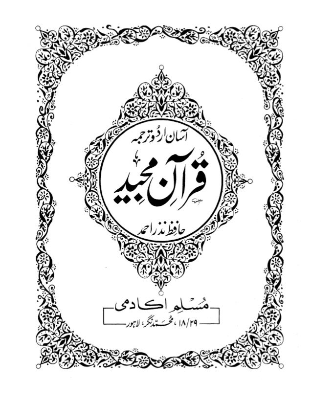 Urdu quran word to word pdf